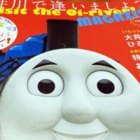 子連れ旅にこのガイドブックは必携! 「大井川で逢いましょう」