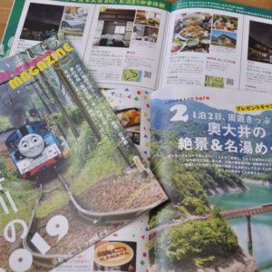 大井川流域の情報誌、差し上げます