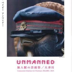 UNMANNED 無人駅の芸術祭 始まります!