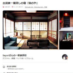 宿泊料が3700円お得になるクーポン!