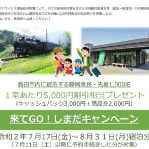島田市観光キャンペーン、はじまるよ!