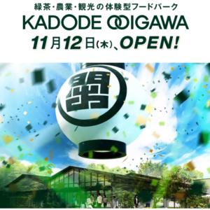 11/12 道の駅オープン