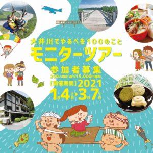 15,000円補助付き! 大井川モニターツアー参加者募集