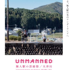 無人駅と大井川流域をのんびり楽しむなら!